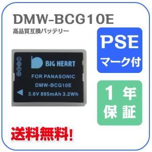 B24-02 Panasonic DMW-BCG10E 互換バッテリー 3.6V 895mAh 【DMWBCG10E】 DMW-BTC2 チャージャ専用|bigheart