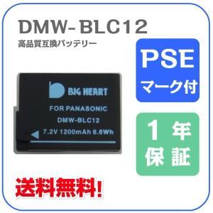 B24-03 Panasonic DMW-BLC12 互換バッテリー 7.2V 1200mAh 【DMWBLC12】 TC45 チャージャ専用|bigheart