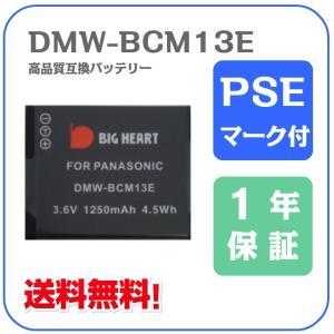 B24-04 Panasonic DMW-BCM13E 互換バッテリー 3.6V 1250mAh 【DMWBCM13E】 DMC-/TZ55/TZ57/TZ60/TZ70 チャージャ専用|bigheart