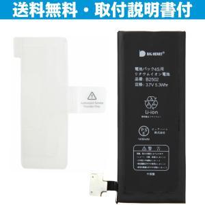 iPhone4s  高品質 専用互換バッテリー 固定用両面テ...