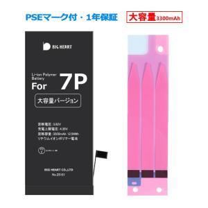 iPhone7Plus 大容量版  高品質 専用互換バッテリー 固定用両面テープ付|bigheart