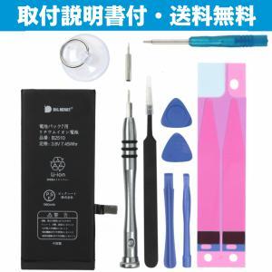 iPhone7 専用 高品質 互換 バッテリー 交換 取り付け工具セット すべての全充電方法対応|bigheart