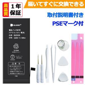 iPhone6Plus 高品質 専用互換バッテリー 交換用 簡易取り付け工具セット付|bigheart