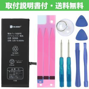 iPhone6sPlus 高品質 専用互換バッテリー 交換用 簡易取り付け工具セット付|bigheart
