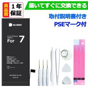 iPhone7 高品質 互換 バッテリー 交換 取り付け工具セット|bigheart