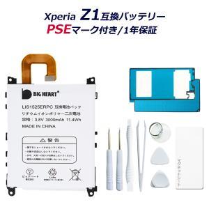 SONY 互換品 Xperia Z1 互換バッテリー 高品質 専用互換バッテリー 取り付け工具セット バック、フロントパネル専用両面テープ付 交換用 バッテリー 電池パック|bigheart