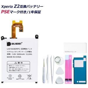 SONY 互換品 Xperia Z2 互換バッテリー 高品質 専用互換バッテリー 取り付け工具セット バックパネル専用両面テープ付 交換用 バッテリー 電池パック|bigheart