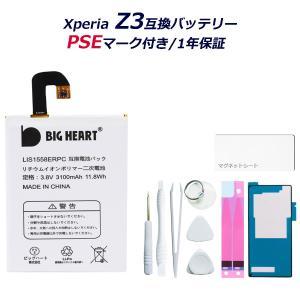 SONY 互換品 Xperia Z3 互換バッテリー 高品質 専用互換バッテリー 取り付け工具セット バックパネル専用両面テープ付 交換用 バッテリー 電池パック
