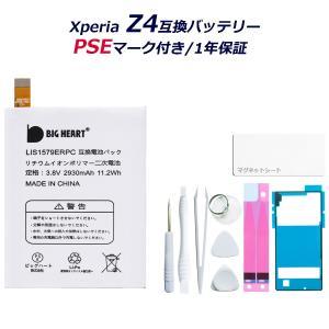 SONY 互換品 Xperia Z4 互換バッテリー 高品質 専用互換バッテリー 取り付け工具セット バックパネル専用両面テープ付 交換用 バッテリー 電池パック|bigheart