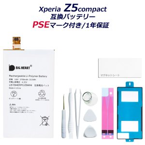 SONY 互換品 Xperia Z5compact 互換バッテリー 高品質 専用互換バッテリー 取り付け工具セット バックパネル専用両面テープ付 交換用 バッテリー 電池パック|bigheart
