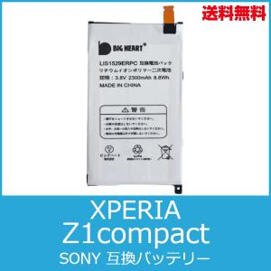 SONY 互換品 Xperia Z1compact 互換バッテリー 電池パック  高品質 専用互換バッテリー 交換用 バッテリー 電池パック  XPERIA エクスペリア xperia|bigheart