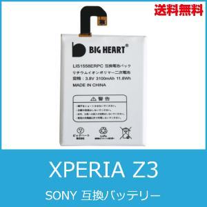 SONY 互換品 Xperia Z3 互換バッテリー 電池パック  高品質 専用互換バッテリー 交換用 バッテリー 電池パック  XPERIA エクスペリア xperia|bigheart