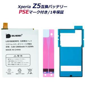 SONY 互換品 Xperia Z5 互換バッテリー 電池パック  高品質 専用互換バッテリー 交換用 バッテリー 電池パック  XPERIA エクスペリア xperia|bigheart