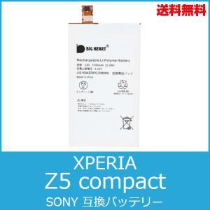 SONY 互換品 Xperia Z5compact 互換バッテリー 電池パック  高品質 専用互換バッテリー 交換用 バッテリー 電池パック  XPERIA エクスペリア xperia|bigheart