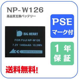B29-01 Fujifilm NP-W126 互換バッテリー 7.2V 1460mAh 【NPW126】 BC-W126 チャージャ専用|bigheart
