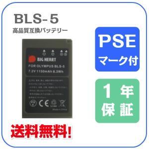 B29-02 Olympus BLS-5 互換バッテリー 7.2V 1150mAh 【BLS5】 BCS-5 チャージャ専用|bigheart