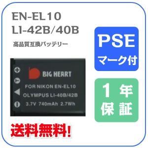 B29-04 Nikon EN-EL10 / Olympus LI-42B/40B 互換バッテリー 複数メーカー対応 3.7V 740mAh 純正・互換チャージャMH-63/LI-41C 完全対応|bigheart