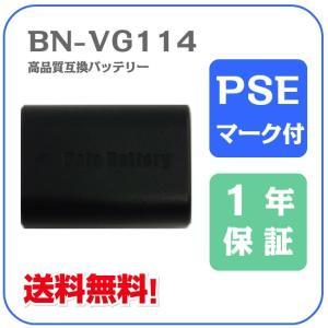 B29-06 Jvc BN-VG114 互換バッテリー 3.6V 1400mAh 【BNVG114】 AA-VG1 チャージャ専用|bigheart