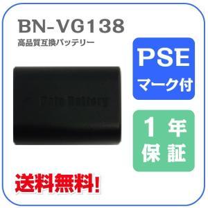 B29-08 Jvc BN-VG138 互換バッテリー 3.6V 4250mAh 【BNVG138】 AA-VG1 チャージャ専用|bigheart