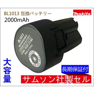 B29-10 サムソン社製セル 保証付 MAKITA BL1013 充電池 互換品バッテリー10.8V 2000mAh 大容量ペンドライバドリル/ペンインパクトドライバ/充|bigheart