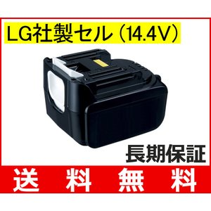 B29-11 最大1年間保証付 マキタ バッテリー 14.4V BL1430 互換品 LG社製セルmakita マキタ インパクトドライバ バッテリー 急速充電対応|bigheart