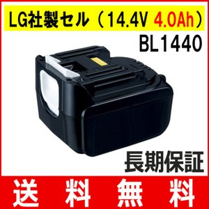 B29-12 最大1年間保証付 マキタ バッテリー BL1440 14.4V 4.0Ah 互換品 BL1430より容量増 LG社製セルmakita マキタ インパクトドライバ バッテリー|bigheart