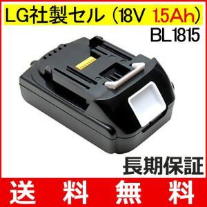B29-13 最大1年間保証付 マキタ バッテリー 18V 1.5Ah 互換品BL1815 makita LG社製セル インパクトドライバ バッテリー 急速充電対応|bigheart