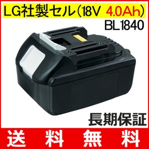 B29-15 最大1年間保証付 マキタ バッテリー BL1840 18V 4.0Ah 互換品 BL1830より容量増 LG社製セル makita マキタ インパクトドライバ バッテリー|bigheart