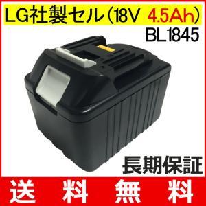B29-16 最大1年間保証付 マキタ バッテリー 18V 4.5Ah 互換品 BL1845 LG社製セル makita マキタ インパクトドライバ バッテリー 急速充電対応|bigheart