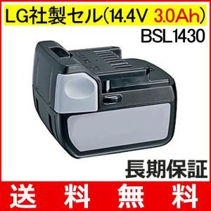B29-18 最大6ヶ月保証付 BSL1430 日立 バッテリー 14.4V 3.0Ah 互換品 LG社製セル Hitachi インパクトドライバ バッテリー|bigheart