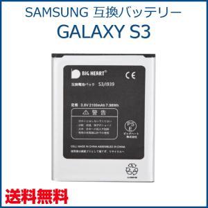 SAMSUNG 互換品    GALAXY S3  交換用 バッテリー 電池パック  S3i9300 対応  サムスン ギャラクシー|bigheart