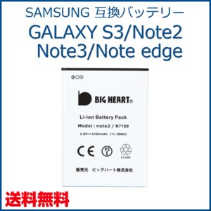 SAMSUNG 互換品 GALAXY S3 / Note2 / Note3 / Note edge 互換バッテリー 電池パック  ギャラクシー galaxy s3/note2/note3/note edge|bigheart