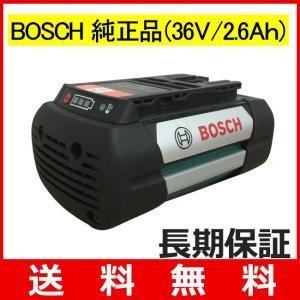 B3626 最大6ヶ月保証付 BOSCH【ボッシュ】 36V2.6Ah 純正 リチウムイオンバッテリー|bigheart