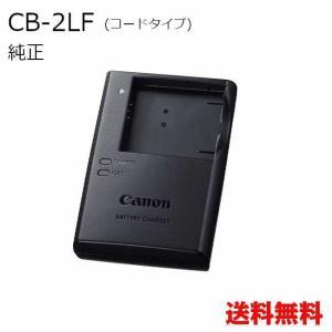 C12-03 保証1年間 CB-2LF Canon キヤノン 純正 バッテリーチャージャ ACコードタイプ【CB2LF】NB-11L専用充電器 CB-2LD同|bigheart