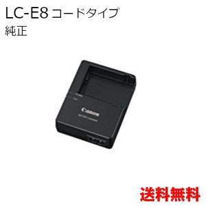 C12-25 Canon キヤノン LC-E8 純正 バッテリー チャージャ ACコードタイプ 保証1年間 LP-E8 純正 バッテリー 専用|bigheart