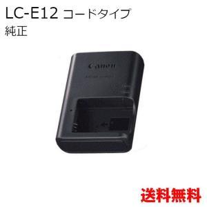 C12-31 Canon キヤノン LC-E12 純正 バッテリー チャージャ ACコードタイプ 【LCE12】 キャノンバッテリー LP-E12 【LPE12】 充電器 保証1年間|bigheart