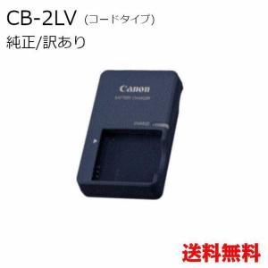 C12-32 訳有りキヤノン CB-2LV 純正 バッテリー チャージャ  ACコードタイプ【CB2LV】 NB-4L 充電器 EOS  PowerShot IXY 送料無料|bigheart