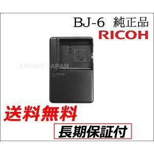 C19-02 RICOH リコー BJ-6 純正 充電器 バッテリーチャージャ AC電源コード式 保証1年間 【BJ6】 DB-60/DB-65 バッテリー 対応 G700/G600C|bigheart