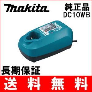 C19-04 USAモデル マキタ 純正充電器 DC10WB 7.2V 10.8V BL7010 /BL1013専用|bigheart