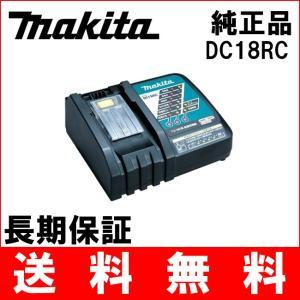 C19-05 USAモデル マキタ 純正充電器 DC18RC 14.4V 18V BL1430/BL1440/Bl1830/BL1840等専用 保証付|bigheart