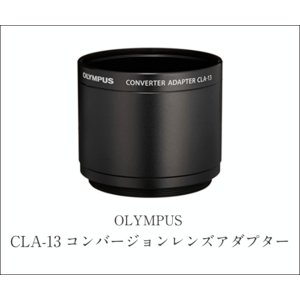 C19-17  Olympus オリンパス CLA-13コンバージョンレンズアダプター【CLA13】 保証1年間  【送料無料】|bigheart