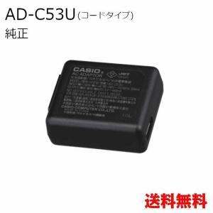 C19-18 CASIO カシオ エクシリム  AD-C53U 純正 USB ACアダプター 【ADC53U】 充電器  送料無料|bigheart