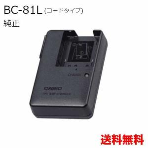 C19-21 CASIO カシオ エクシリム  BC-81L 純正 バッテリー チャージャ ACコードタイプ 【BC81L】 NP-80、NP-82用 純正 バッテリー 専用 充電器 送料無料|bigheart