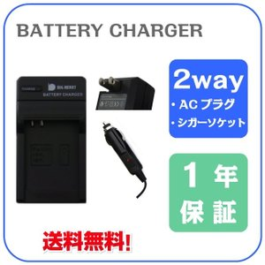 C21-03 Casio BC-120L / Sony BC-TRN /TRX バッテリーチャージャー 互換品 複数メーカー対応 2WAY【直付けタイプコンセント+シガーソケット】|bigheart