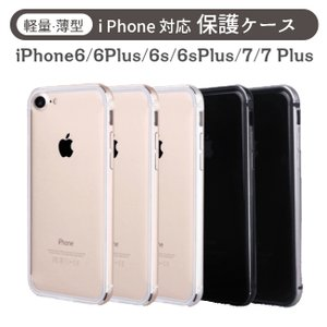 バンパーケース iPhone6/iPhone6 Plus/iPhone6s/iPhone6s Plus/iPhone7/iPhone7 Plus 対応|bigheart