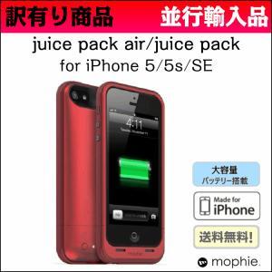 訳有り 並行輸入品 モバイルバッテリー 大容量 mophie juice pack air/juice pack レッド 超薄型バッテリー内蔵iPhoneケース   iPhone 5/5s/iPhone SE|bigheart