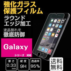 GALAXY S6/A8/S7/S8/S8+/Note8/S9/S9+ 強化ガラスフィルム 液晶保護シート|bigheart