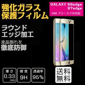 GALAXY S6 edge/S7 edge 全画面 曲面 3D 強化ガラスフィルム 液晶保護シート保護フィルム Galaxy S7 edge SC-02H SCV33|bigheart