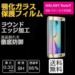 GALAXY Note7 全画面 曲面 3D 強化ガラスフィルム 液晶保護シート保護フィルム Galaxy note7 SC-03H|bigheart