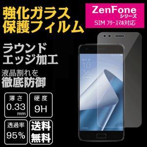 ZenFone Go/Max/2/2 Laser/3/3 Max/3 Deluxe/Zoom S/AR/3 Laser/ZenFone 4/5Z/5 強化ガラスフィルム 液晶保護シート|bigheart